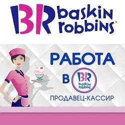 Баскин Робенс